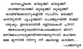 Malayalam Kavithakal Poems